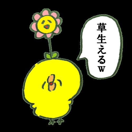 kusahaeru-1024x1024