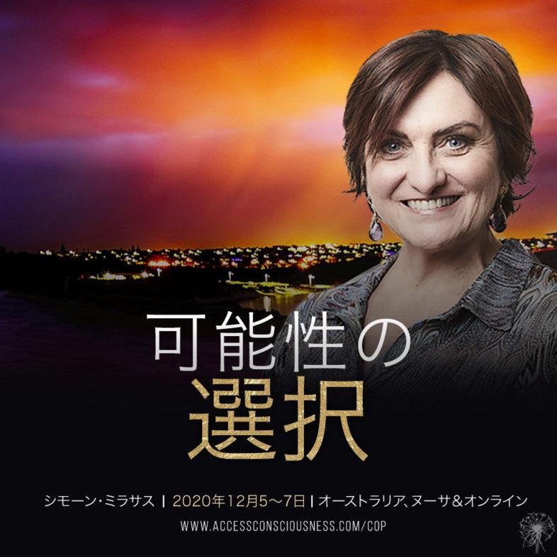cop-noosa-dec2020-sq_japanese