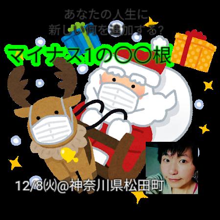 christmas_mask_santa_tonakai-1