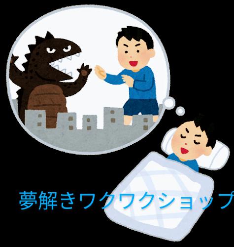 sleep_yume_meisekimu2